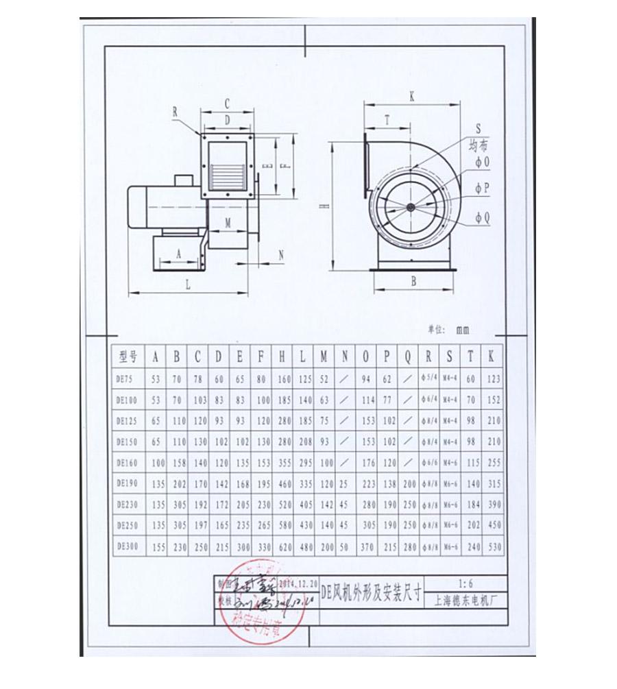 DF250-2型号电机安装和尺寸与外形尺寸图8