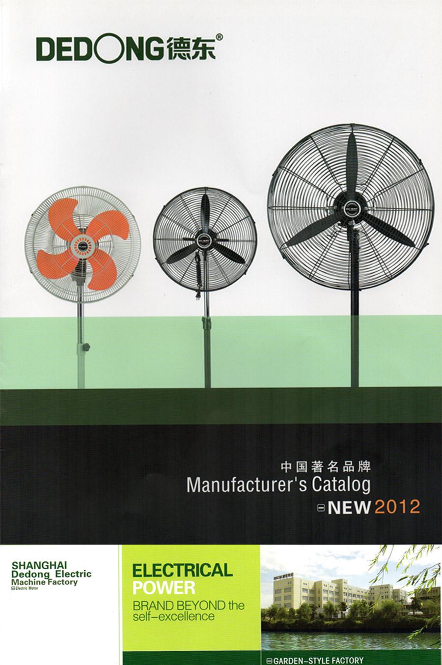 DF250-2型号电机安装和尺寸与外形尺寸图9