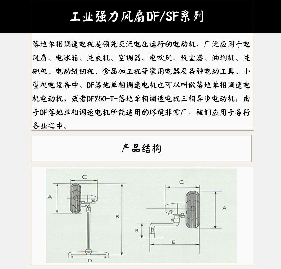 DF750-T-落地单相调速型号电机安装和尺寸与外形尺寸图3