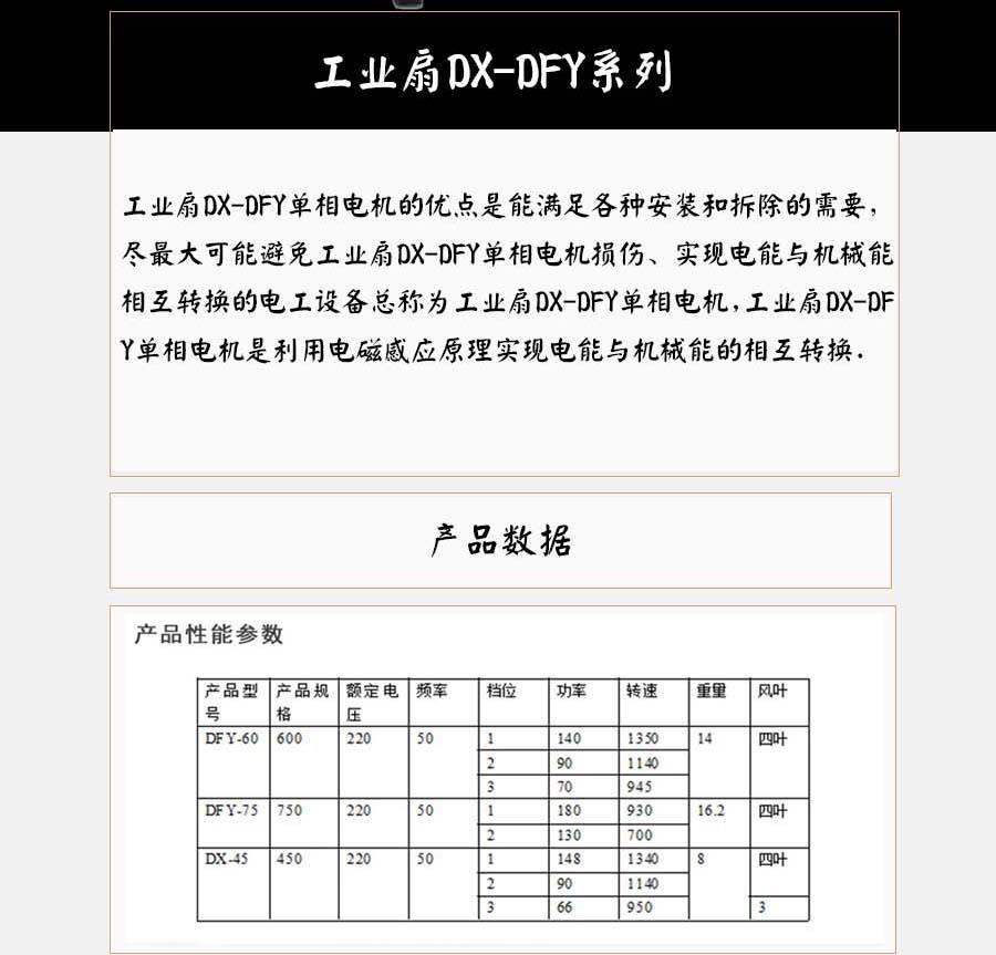 DFY-75-单相型号电机安装和尺寸与外形尺寸图4