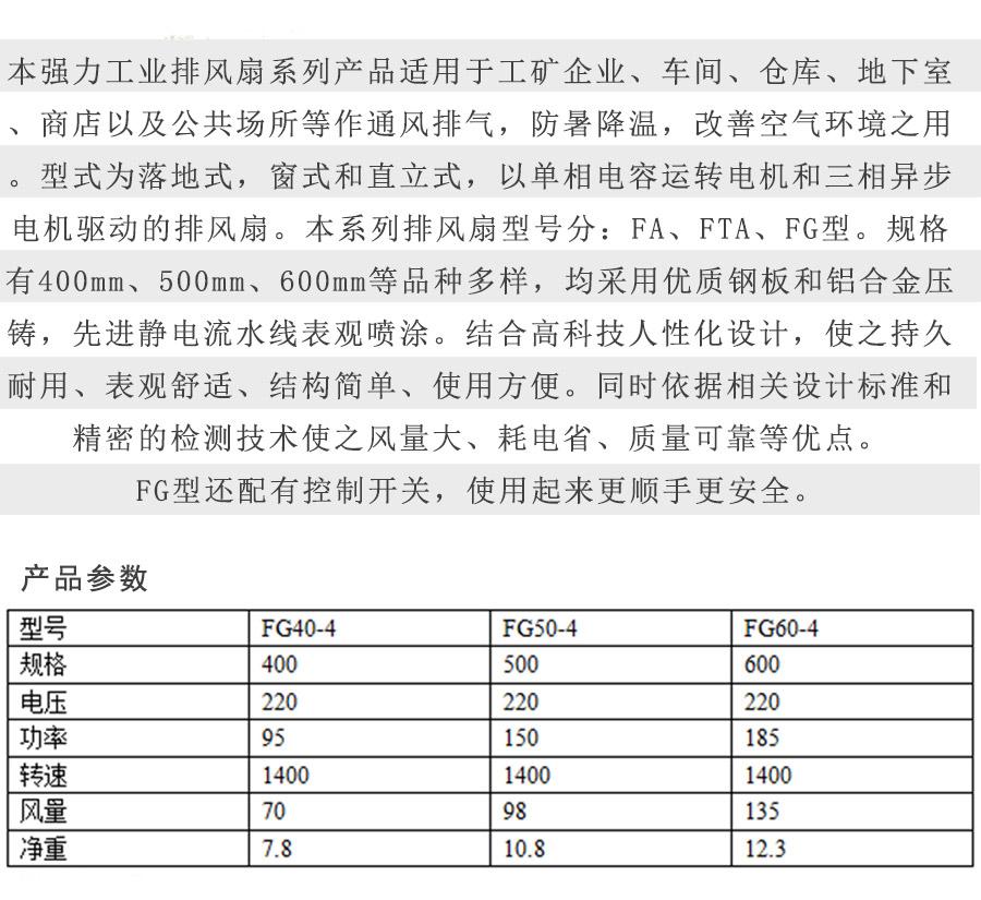FG40-4-单相型号电机安装和尺寸与外形尺寸图7