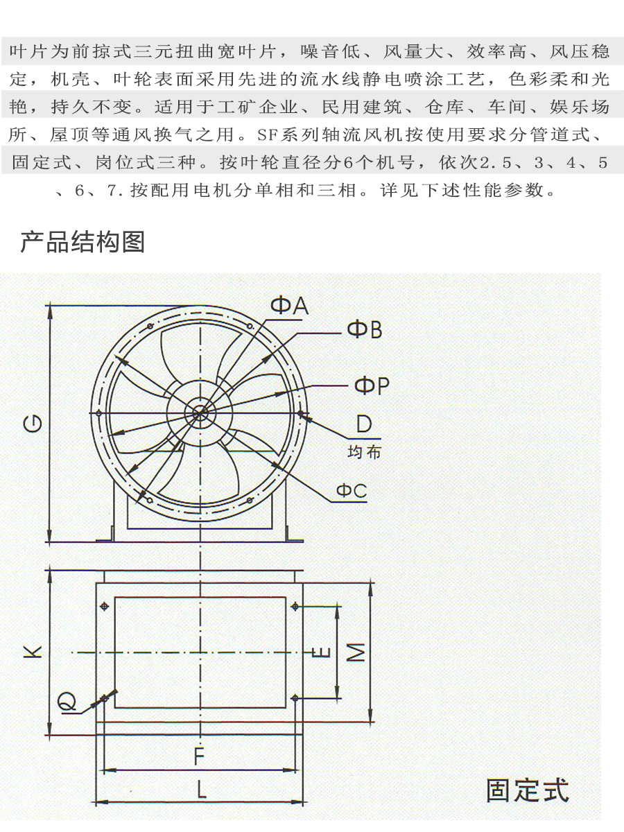 SF5#R单相管道式型号电机安装和尺寸与外形尺寸图7