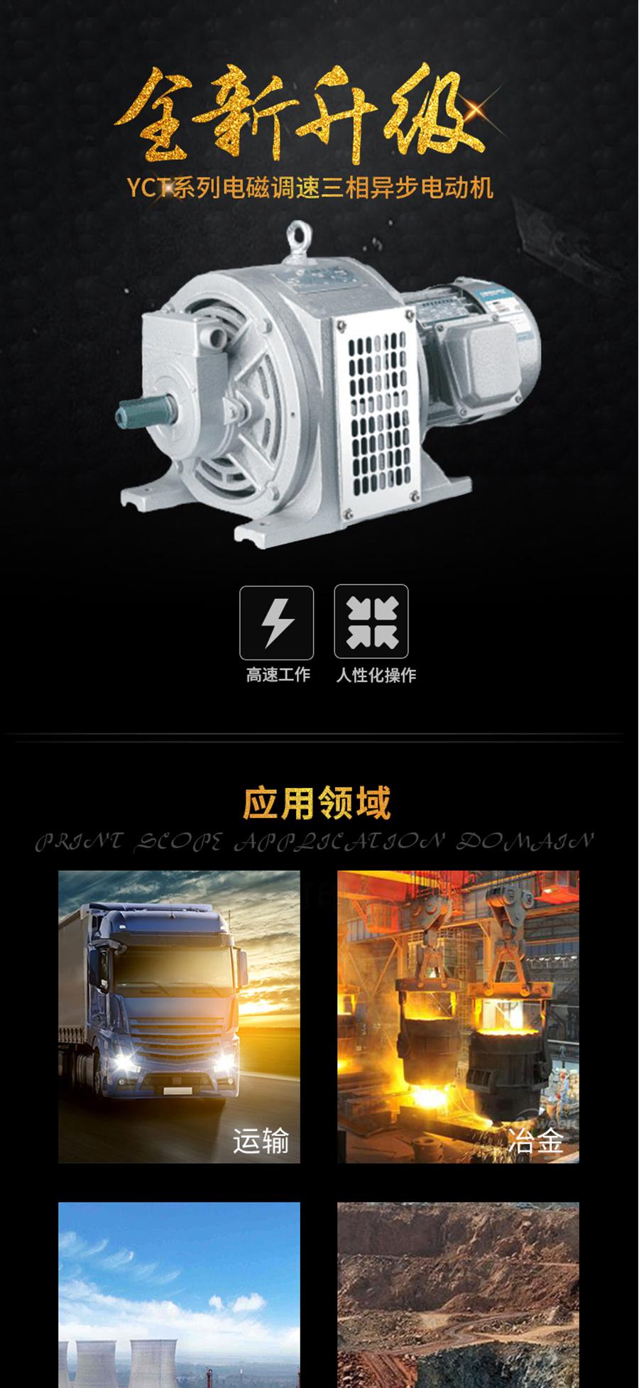 YCT-112-4A型号电机安装和尺寸与外形尺寸图1