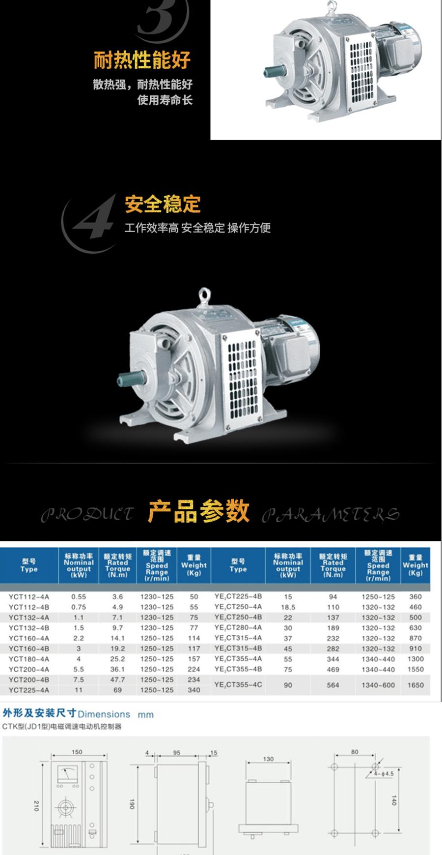YCT-112-4A型号电机安装和尺寸与外形尺寸图3