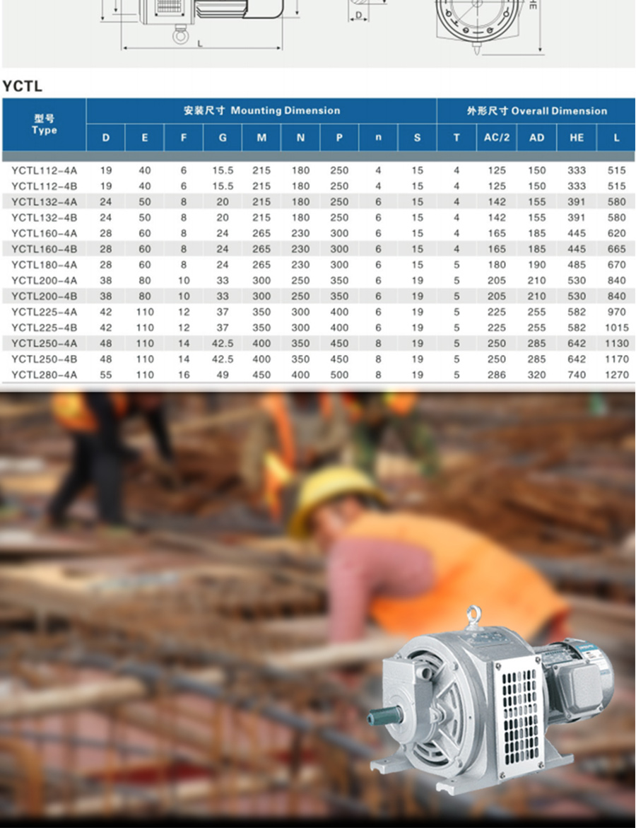 YCT-112-4A型号电机安装和尺寸与外形尺寸图5