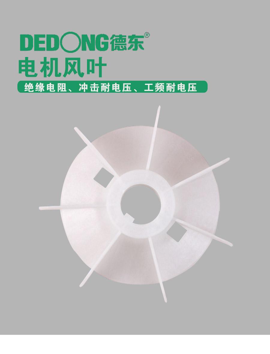 YS63风叶型号电机安装和尺寸与外形尺寸图1