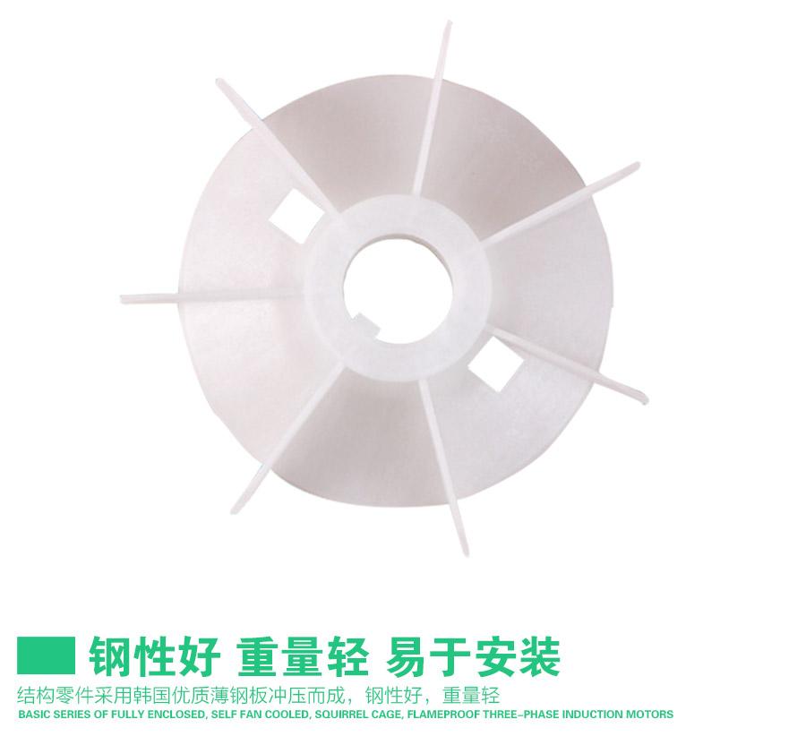 YS63风叶型号电机安装和尺寸与外形尺寸图4