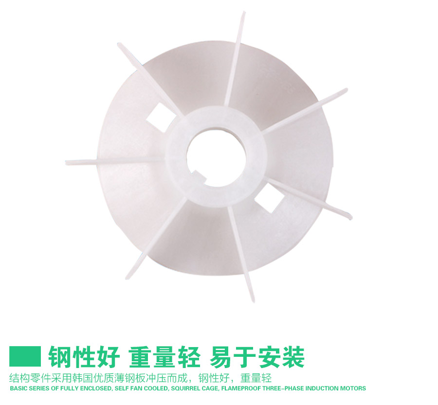 YS80风叶(图4)