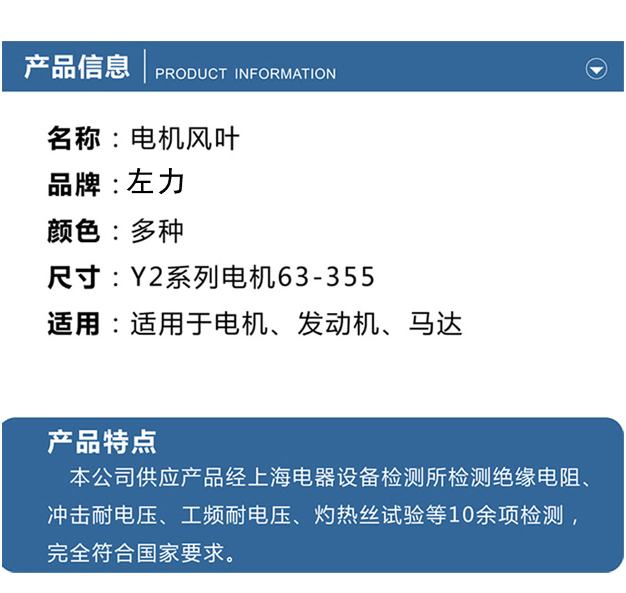YS80风叶(图7)