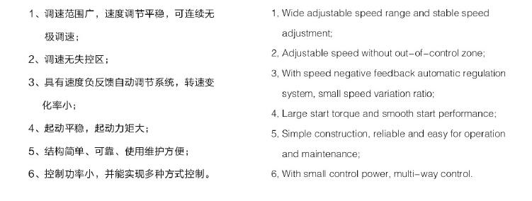 YCT-315-4B电机技术特点/使用条件/代号说明图1