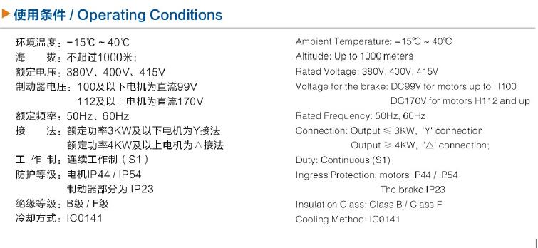 YEJ112M-4电机技术特点/使用条件/代号说明图1